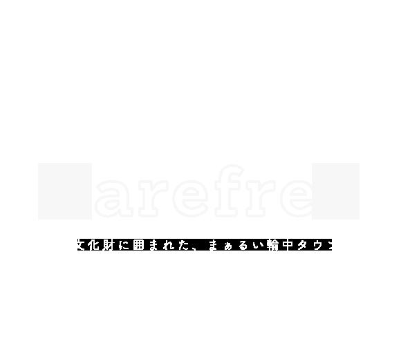 Enjoy, Carefree 文化財に囲まれた、まぁるい輪中タウン