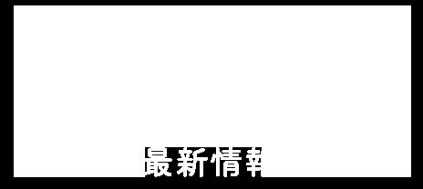 NEWS 最新情報
